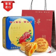 【香港】进口双黄白莲蓉月饼