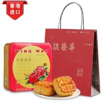 【香港】进口双黄莲蓉月饼礼盒