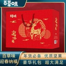百草味干果-迎春纳福 1250g