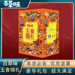 百草味干果-玉食锦礼礼盒2716g