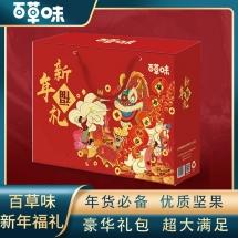 百草味干果-新年福礼礼盒2126g