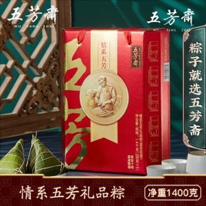 五芳斋情系五芳粽子礼盒1400g