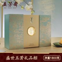 五芳斋盛世五芳粽子礼盒1800g