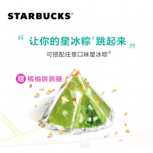 星巴克星冰粽·冰尚款