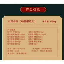 桂香村相见欢粽子礼盒1780g