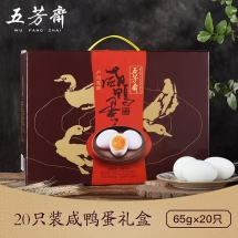 五芳斋65克*20枚真空高邮咸鸭蛋礼盒1300g