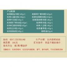 桂香村尚品粽子礼盒2060g